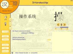 Chinesisch Lernen Hanzi-Lernprogramm Screenshot