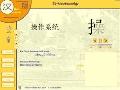 Chinesisch Lernen Hanzi-Lernprogramm 4.31